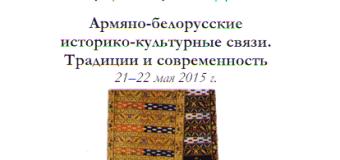 Ormiańsko-białoruskie związki historyczno-kulturalne
